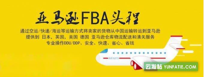 空运到美国FBA仓库欧洲亚马逊物流服务