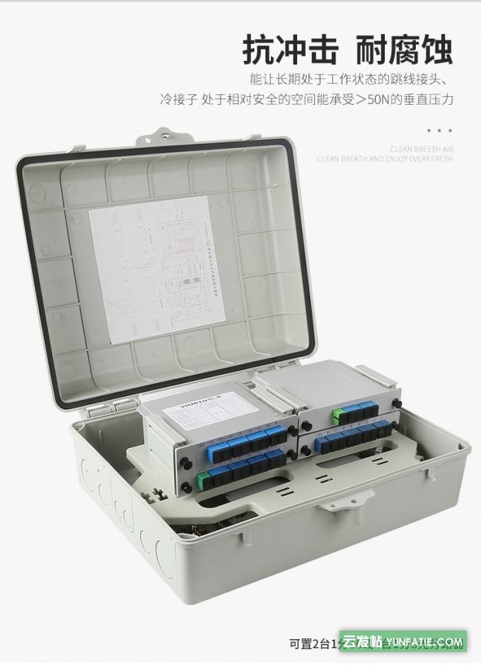 光联通信新款FTB16A光缆分纤箱