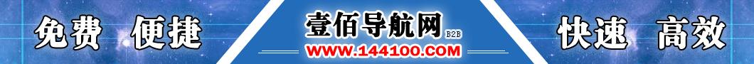 壹佰导航网